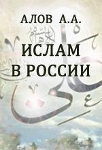 Алов А.А., Владимиров Н.Г. - Ислам в России