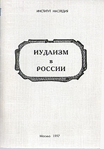 Алов А.А., Владимиров Н.Г. - Иудаизм в России