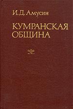 Амусин И.Д. - Кумранская община