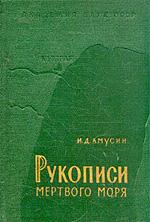 Амусин И.Д. - Рукописи Мертвого моря