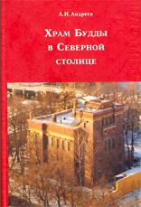 Андреев А.И. - Храм Будды в Северной столице