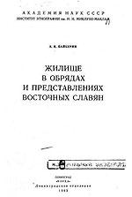 Байбурин А.К.  - Жилище в обрядах и представлениях восточных славян