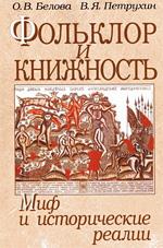 Петрухин В.Я., Белова О.В. - Фольклор и книжность: миф и исторические реалии