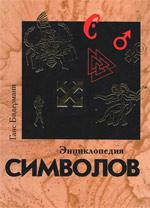 Бидерманн Г. - Энциклопедия символов