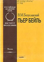 Богуславский В.М. - Пьер Бейль