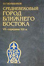Большаков О.Г. - Средневековый город Ближнего Востока. VII - середина XIII вв.