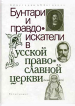 Буганов В.И., Богданов А.П. - Бунтари и правдоискатели в русской православной церкви