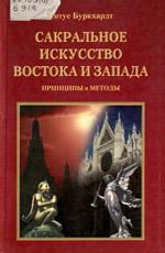 Буркхардт Т. - Сакральное искусство Востока и Запада. Принципы и методы