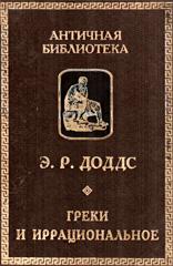 Доддс Э.Р. - Греки и иррациональное