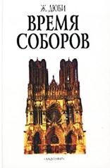 Дюби Ж. - Время соборов. Искусство и общество 980-1420 годов