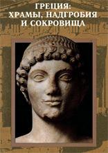 Коллектив авторов - Греция: Храмы, надгробия и сокровища