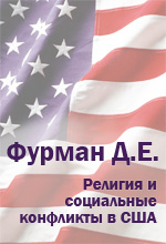 Фурман Д.Е.  - Религия и социальные конфликты в США