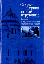Фурман Д.Е. , Каариайнен К. - Старые церкви, новые верующие: Религия в массовом сознании постсоветской России