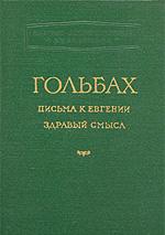 Гольбах П. - Письма к Евгении или Предупреждение против предрассудков
