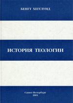 Хегглунд Б. - История теологии