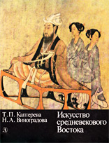 Каптерева Т.П., Виноградова Н.А. - Искусство средневекового Востока