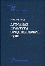 Клибанов А.И. - Духовная культура средневековой Руси