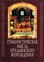 Коллектив авторов - Гуманистическая мысль итальянского Возрождения