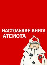 Сказкин С.Д. - Настольная книга атеиста