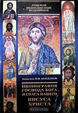 Кондаков Н.П. - Иконография Иисуса Христа