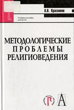 Красников А.Н. - Методологические проблемы религиоведения: учебное пособие