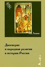Левин И. - Двоеверие и народная религия в истории России