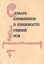 Лихачев Д.С. - Словарь книжников и книжности Древней Руси