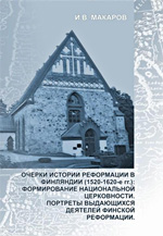 Макаров И.В. - Очерки истории Реформации в Финляндии (1520 – 1620-е гг.)