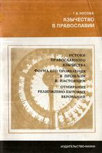 Носова Г.А. - Язычество в православии