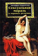 Парриндер Дж. - Сексуальная мораль в мировых религиях