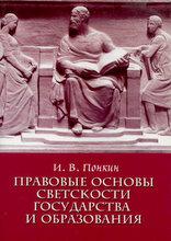 Понкин И.В. - Правовые  основы  светскости  государства и образования
