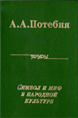 Потебня А.А. - Символ и миф в народной культуре