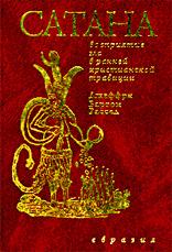 Рассел Д.Б. - Сатана. Восприятие зла в ранней христианской традиции