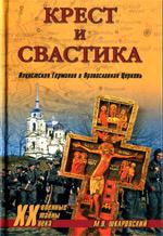 Шкаровский М.В. - Крест и Свастика. Нацистская Германия  и православная церковь