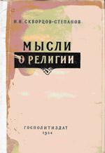Скворцов-Степанов И.И. - Мысли о религии
