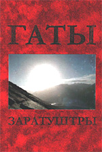Стеблин-Каменский И.М. - Гаты Заратуштры