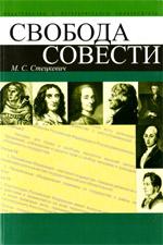Стецкевич М.С. - Свобода совести: Учеб. пособие