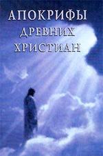 Свенцицкая И.С. - Апокрифы древних христиан