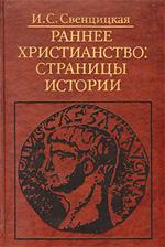 Свенцицкая И.С. - Раннее христианство: cтраницы истории