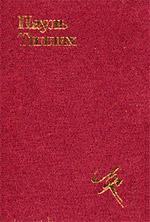 Тиллих П. - Избранное. Теология культуры
