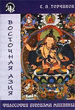 Торчинов Е.А. - Философия буддизма Махаяны