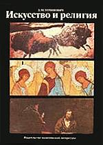 Угринович Д.М. - Искусство и религия