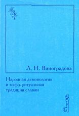 Виноградова Л.Н. - Народная демонология и мифо-ритуальная традиция славян
