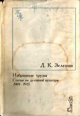 Зеленин Д.К. - Избранные труды.  Статьи по духовной культуре 1901-1913 гг