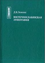 Зеленин Д.К. - Восточнославянская этнография